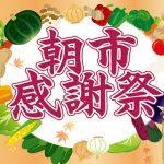 朝市感謝祭チラシ-4