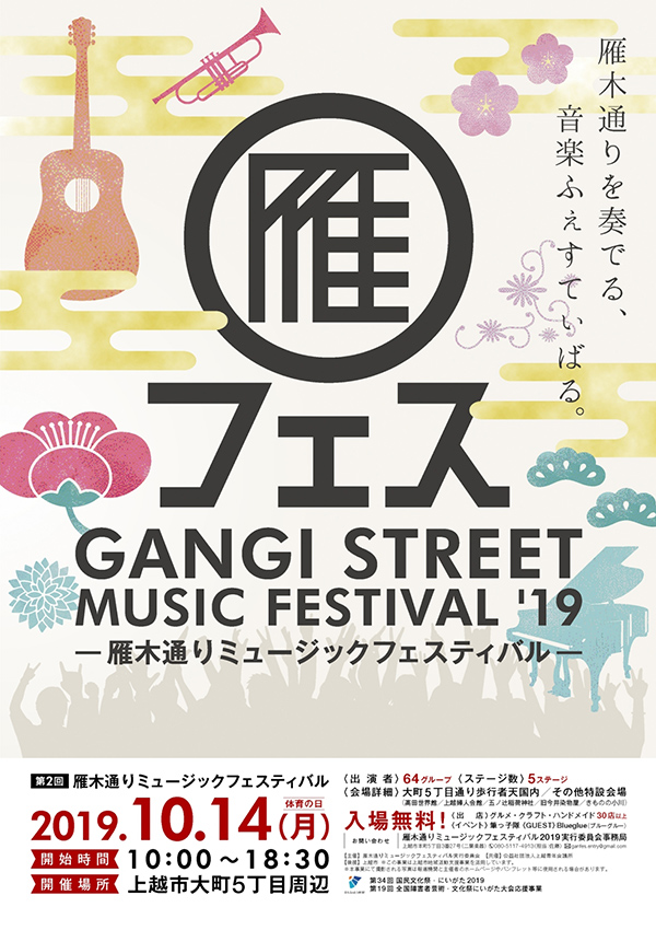 ganfes2019poster2