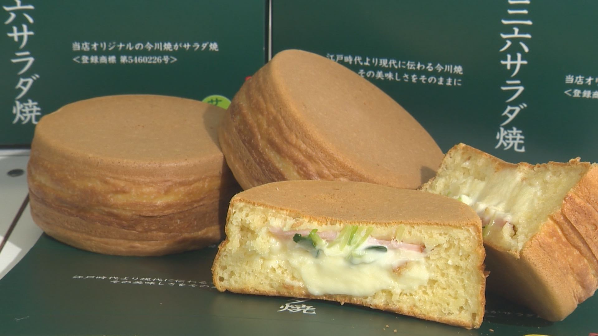 サラダ焼 (2)