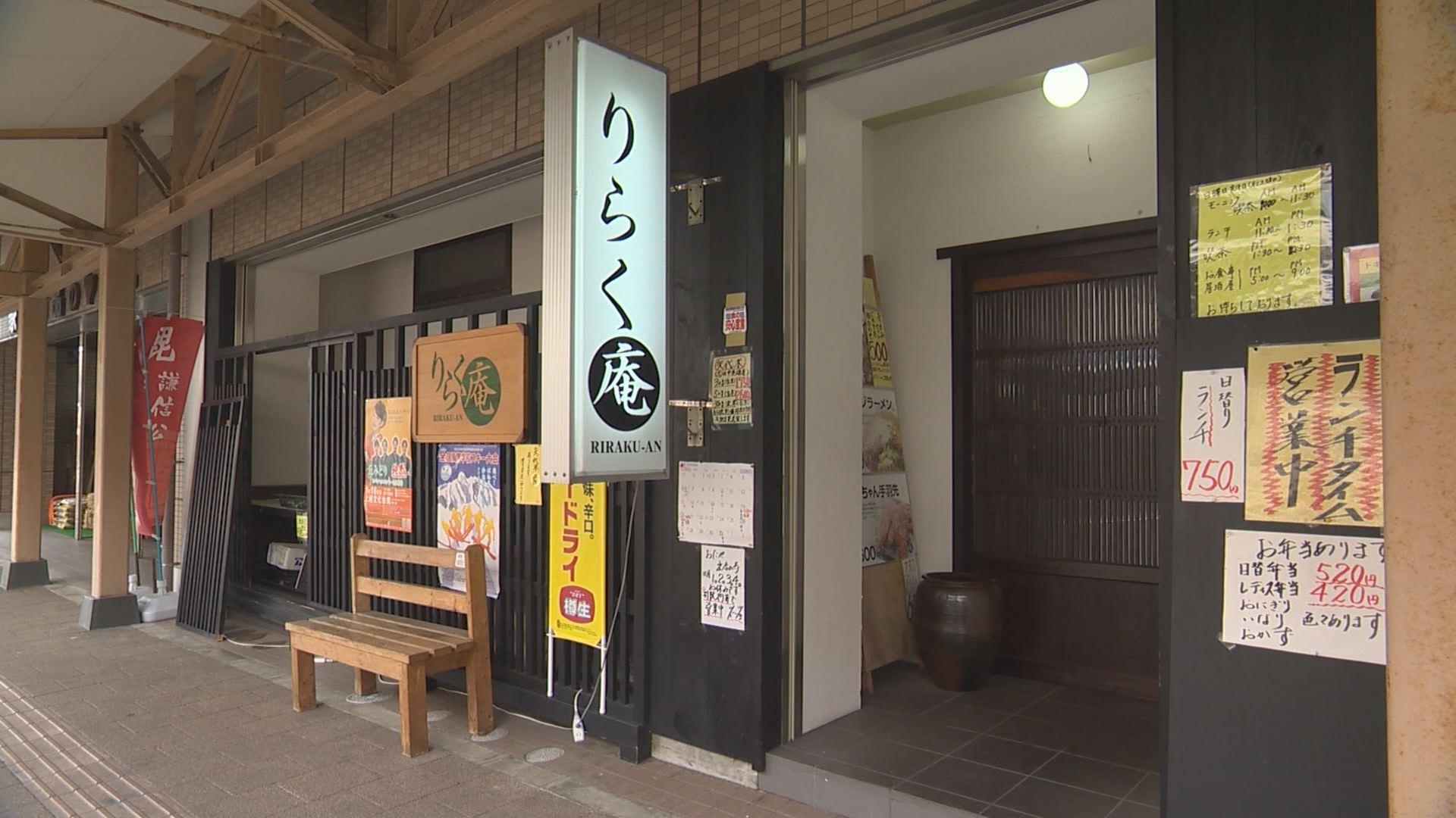 りらく庵 (14)