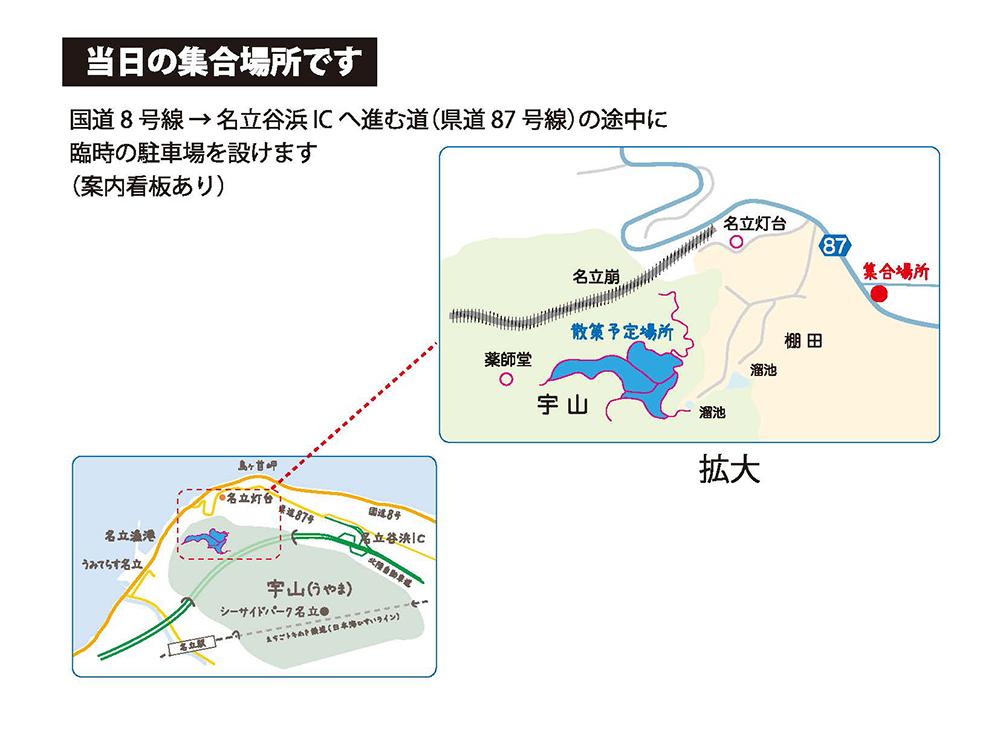 宇山散策募集内容191101_ページ_3