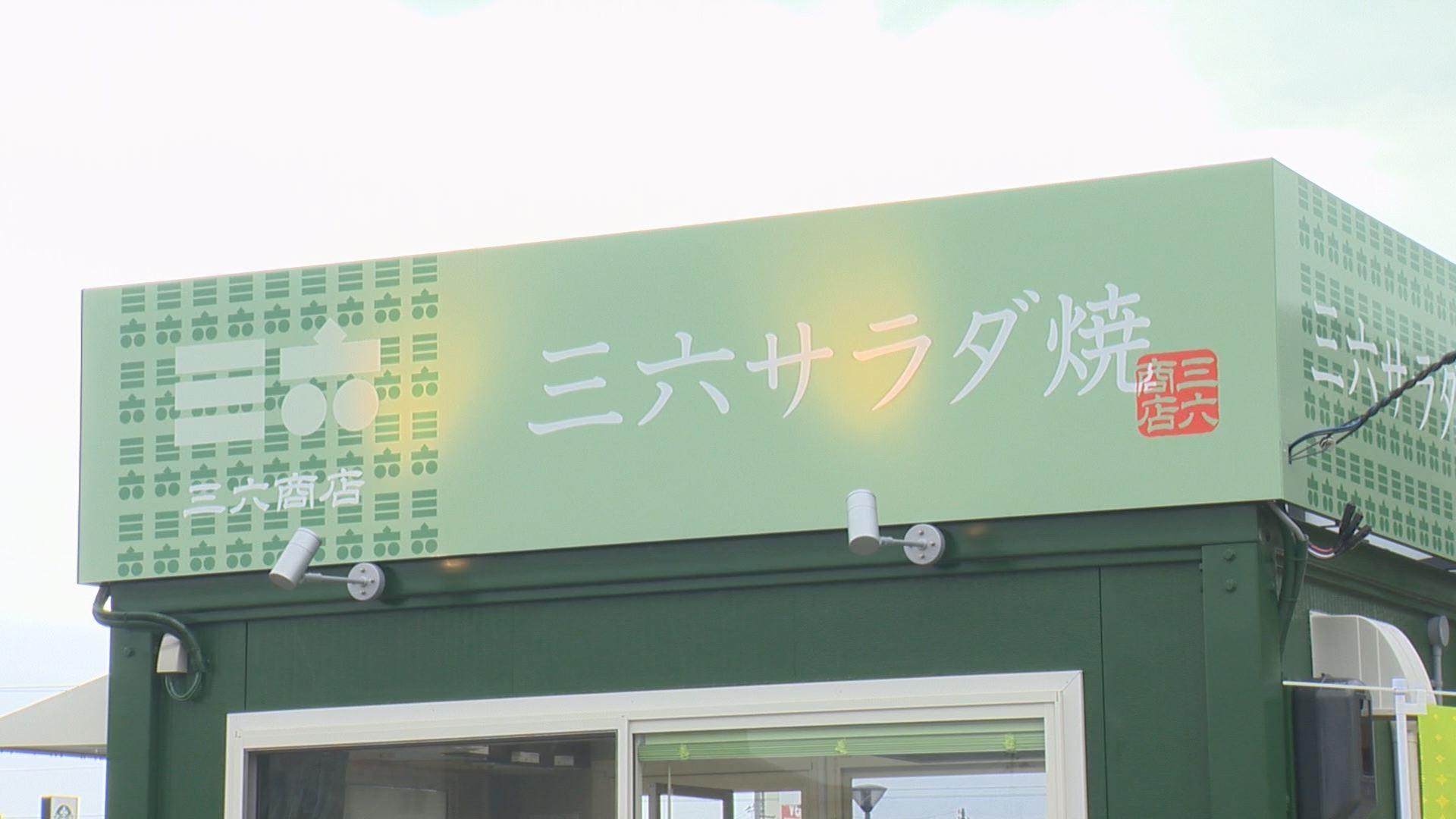 サラダ焼 (1)