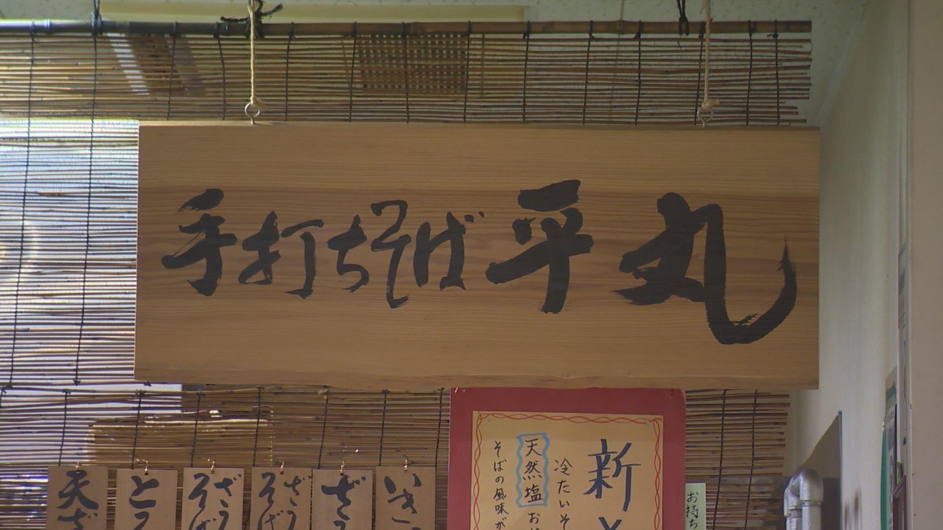 平丸 (3)