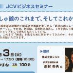 a第3回2019JCVビジネスセミナー-チラシ191015