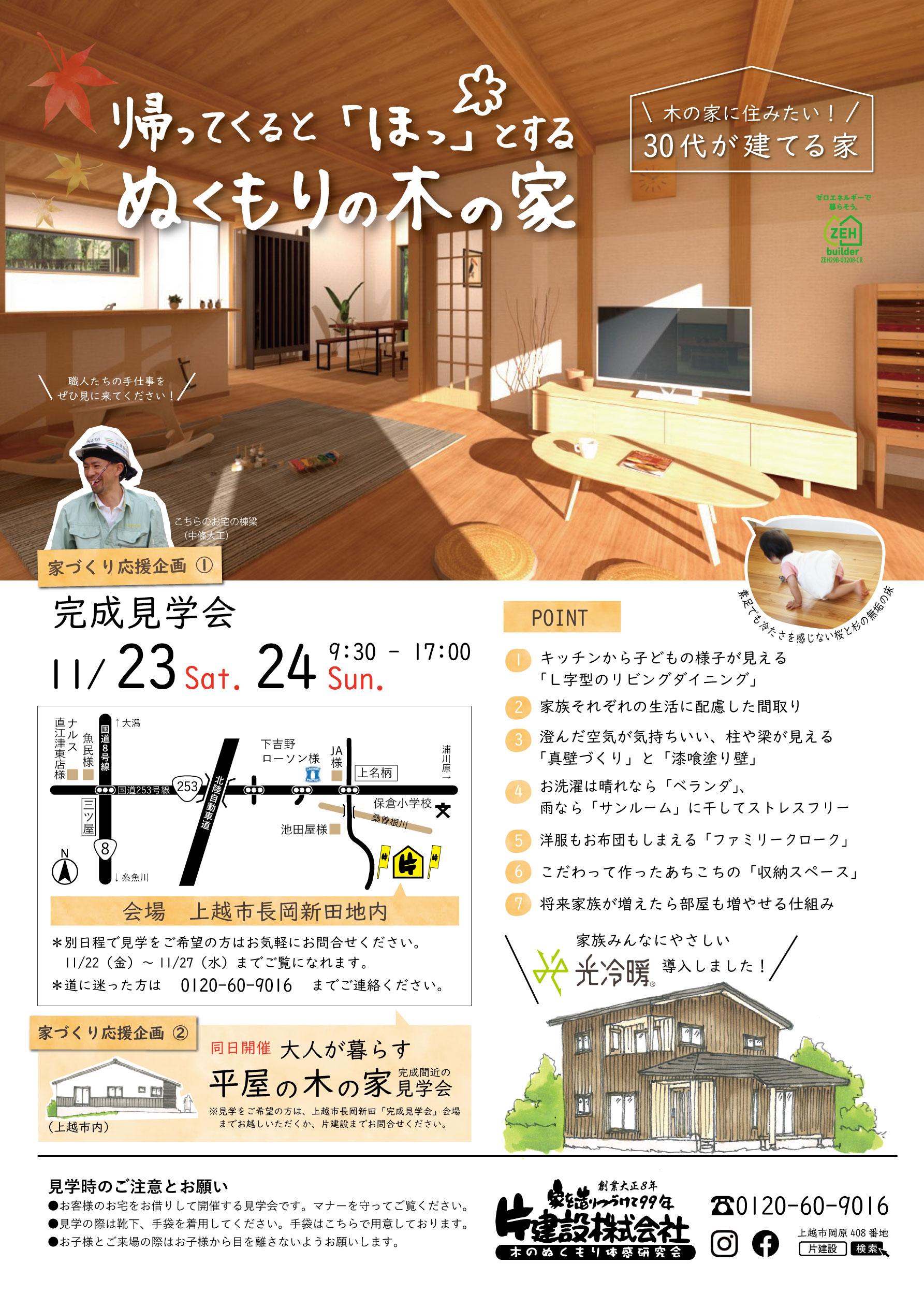 20191123見学会 タウン情報