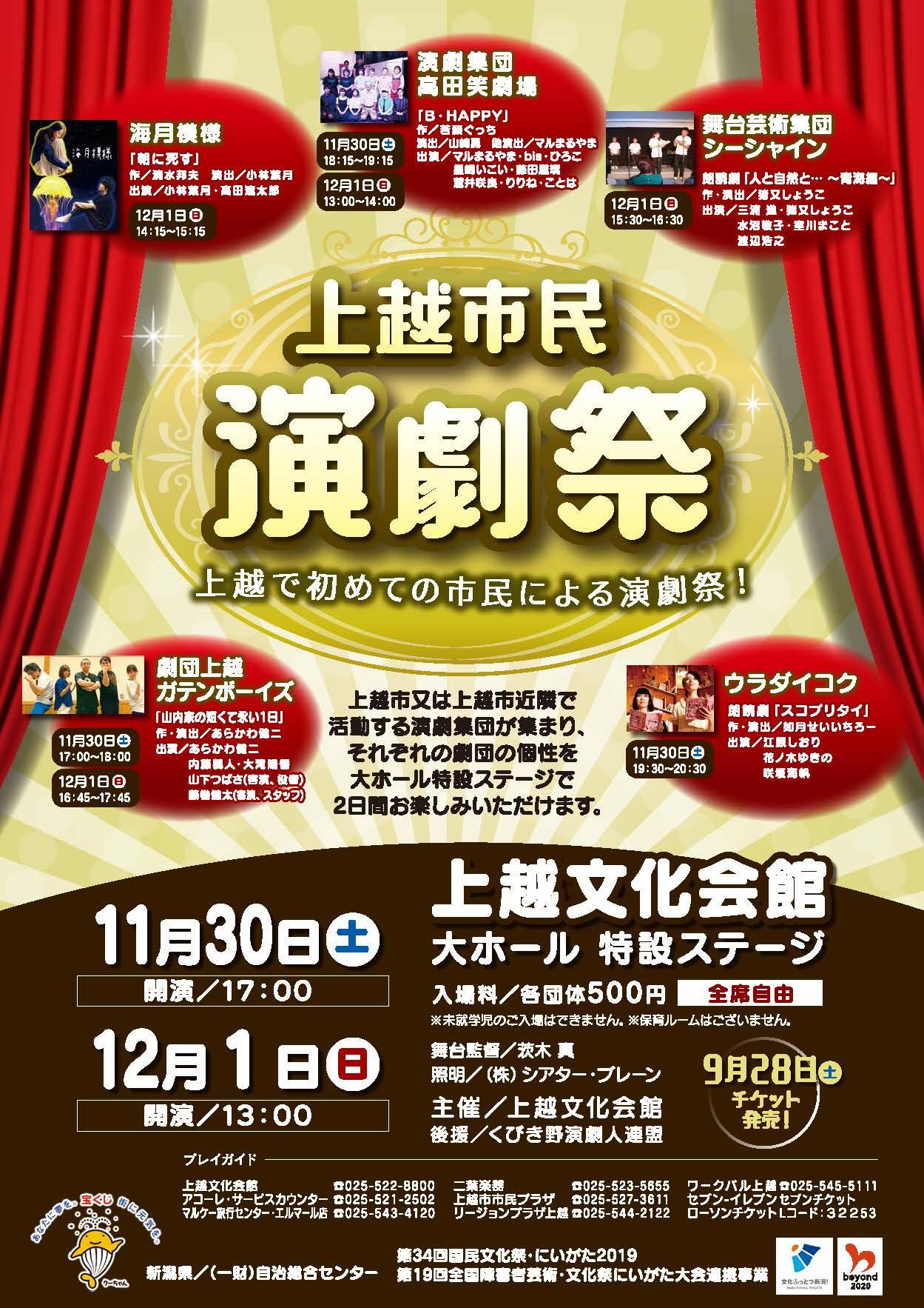 上越市民演劇祭チラシ