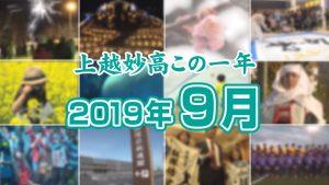 キャッチ_2019年1年振りかえり-9月