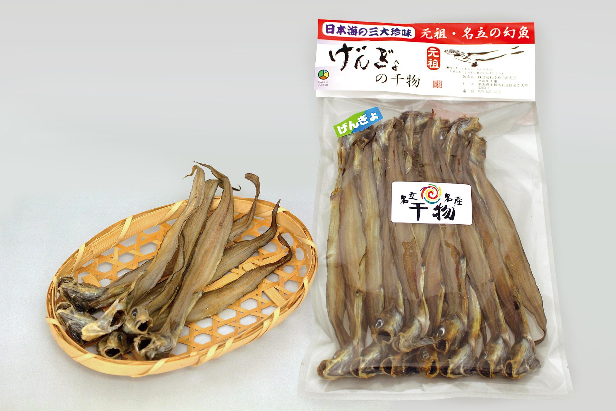 うみてらす名立_幻魚の干物