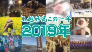 キャッチ_2019年1年振りかえり-まとめ1