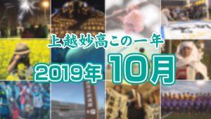 キャッチ_2019年1年振りかえり-10月