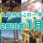 キャッチ_2019年1年振りかえり-1月
