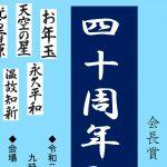書写技能認定書初め会ポスター(各校配信)