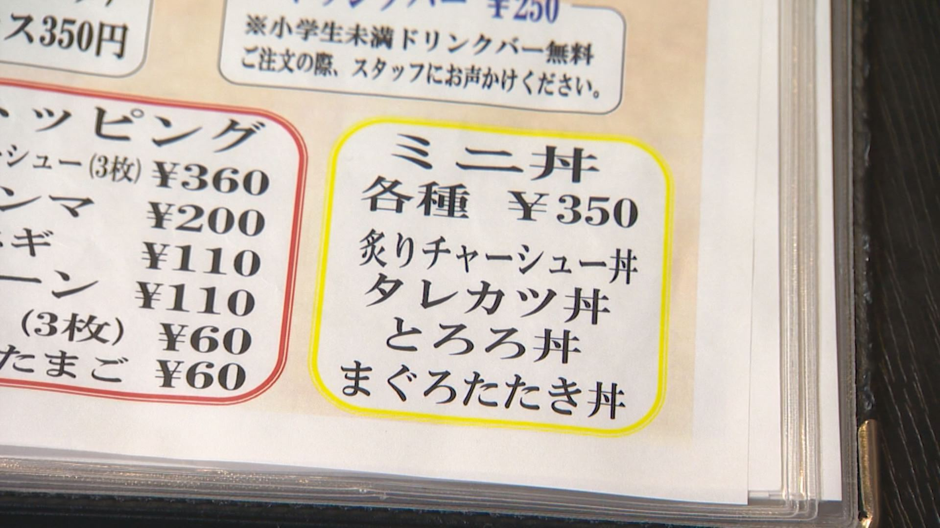 ラーメン翔 (1)