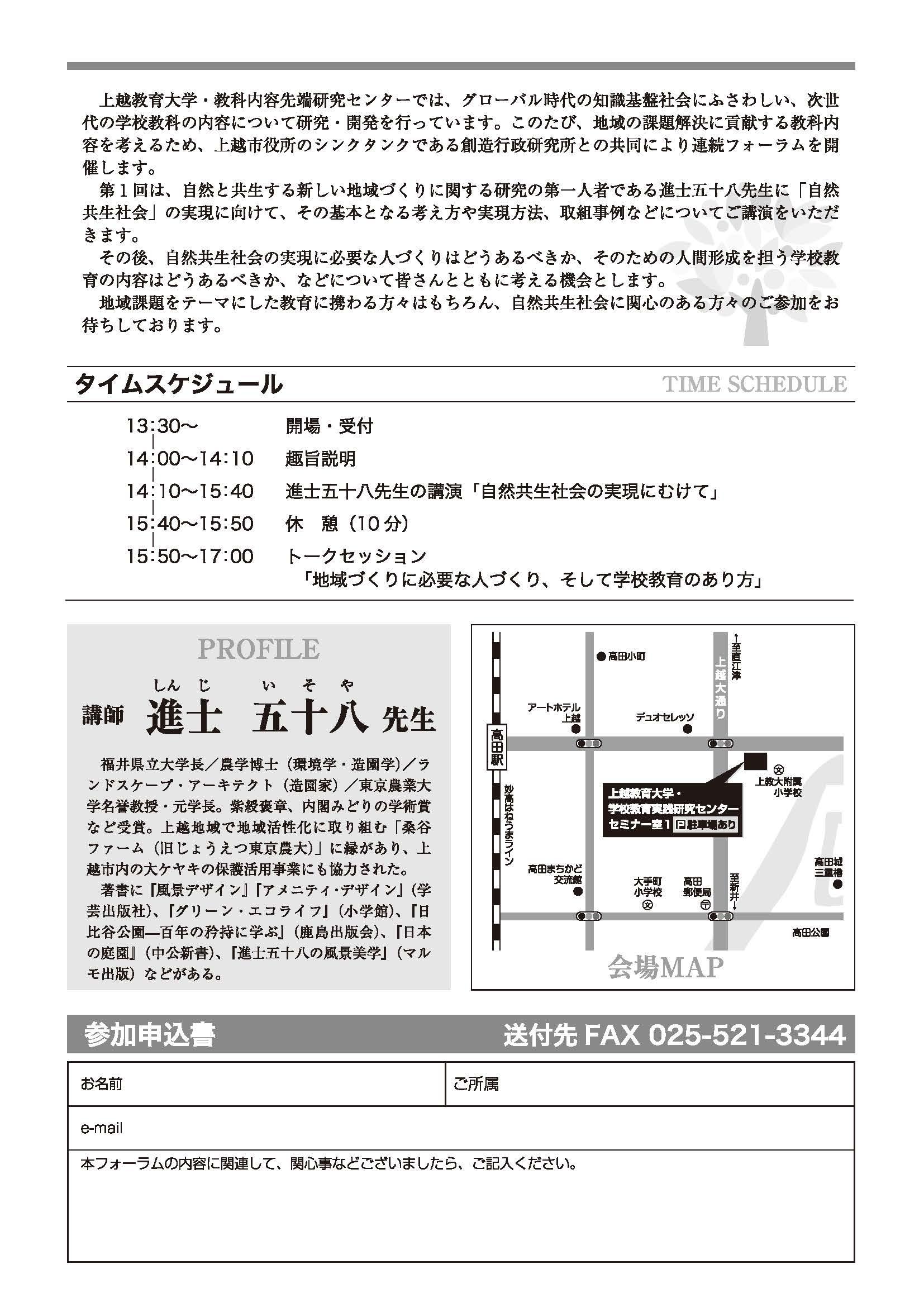 20200208_forum01_1.pdf_ページ_2