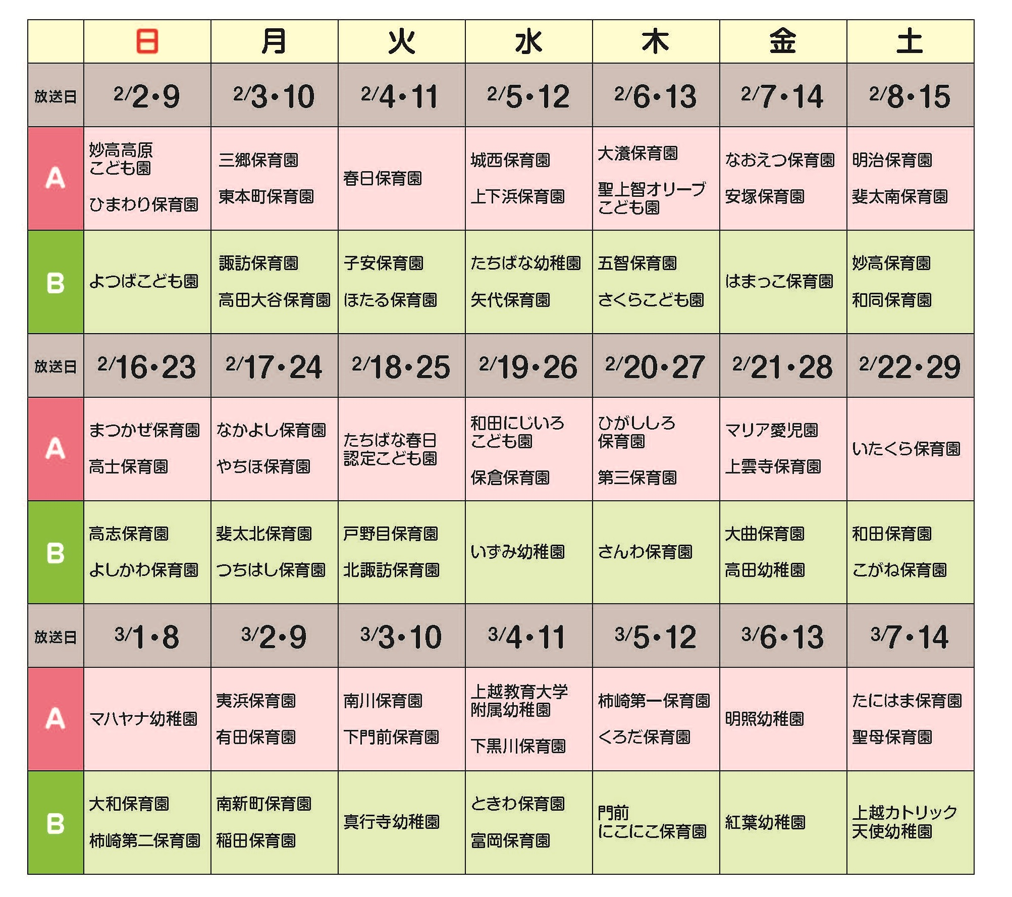 もうすぐ1年生-放送スケジュール表 (1)