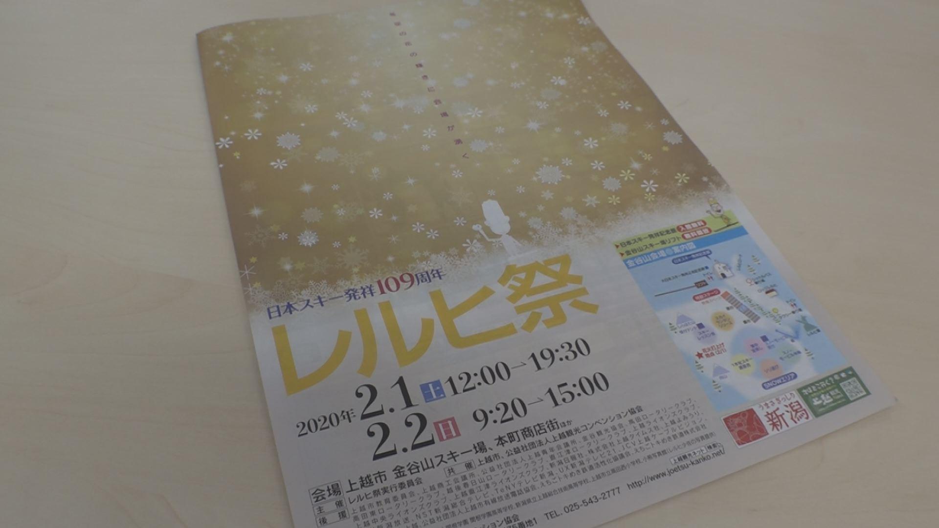 200110_レルヒ祭パンフレット