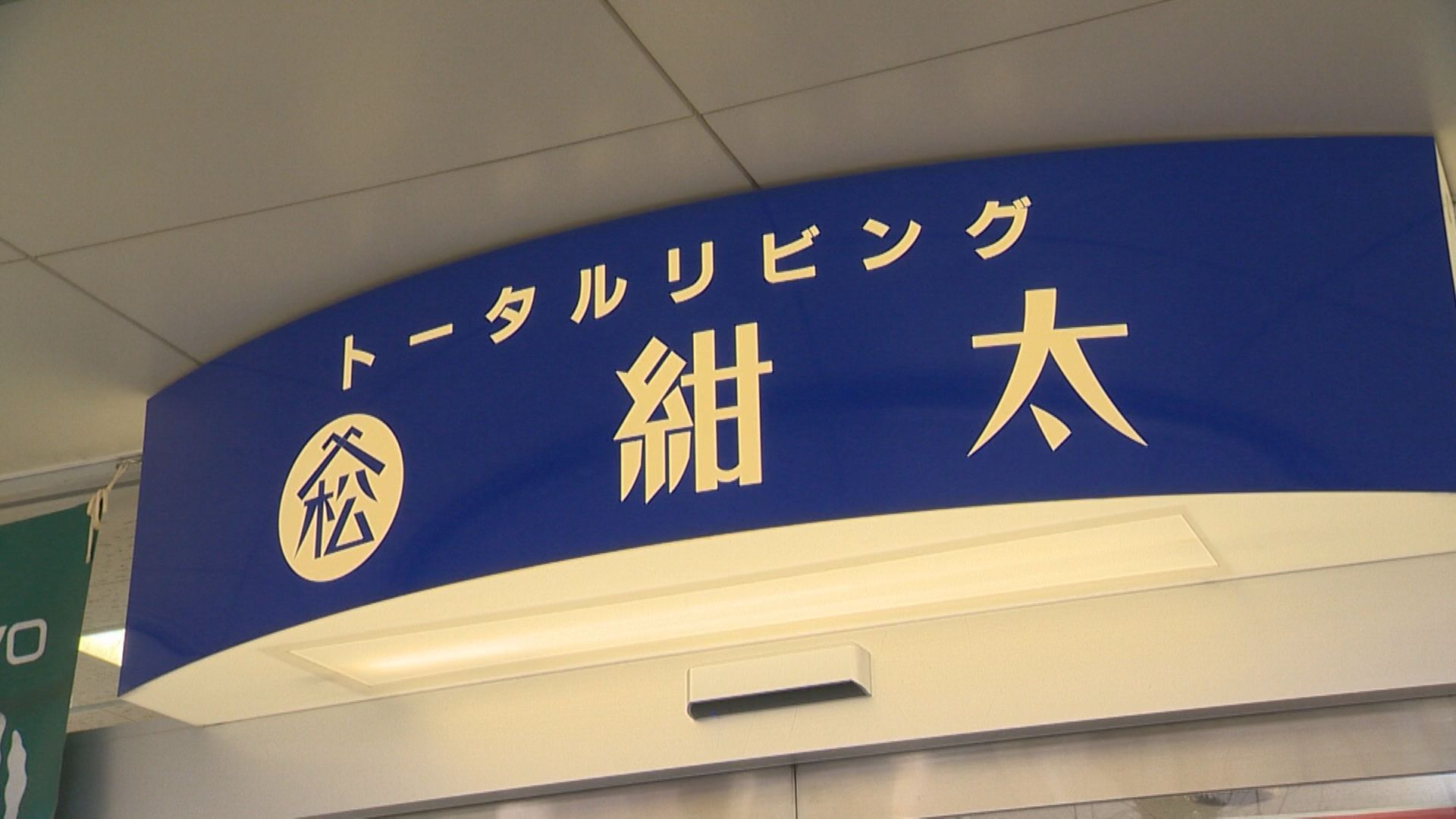 紺田 (10)