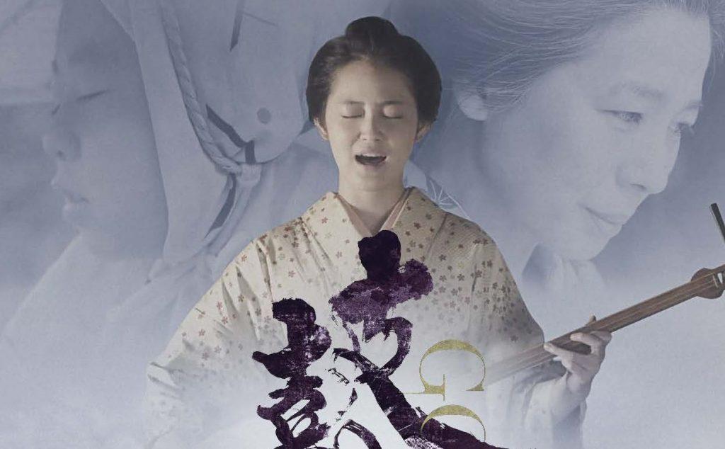 【中止】映画「瞽女GOZE」 有楽町で完成披露試写会 3月23日