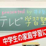 テレビ学習塾-2