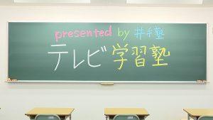 テレビ学習塾