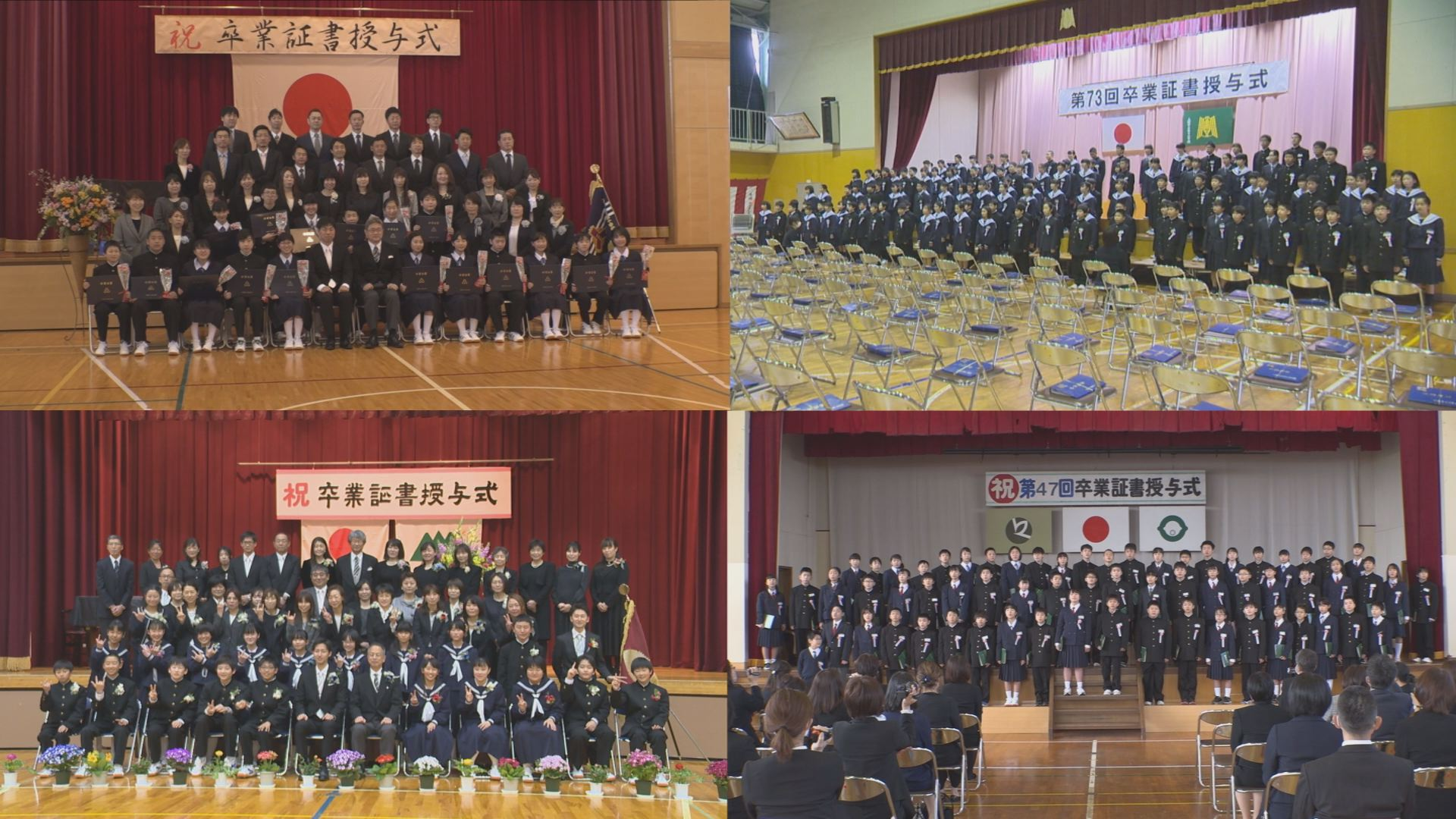 小学校 卒業式