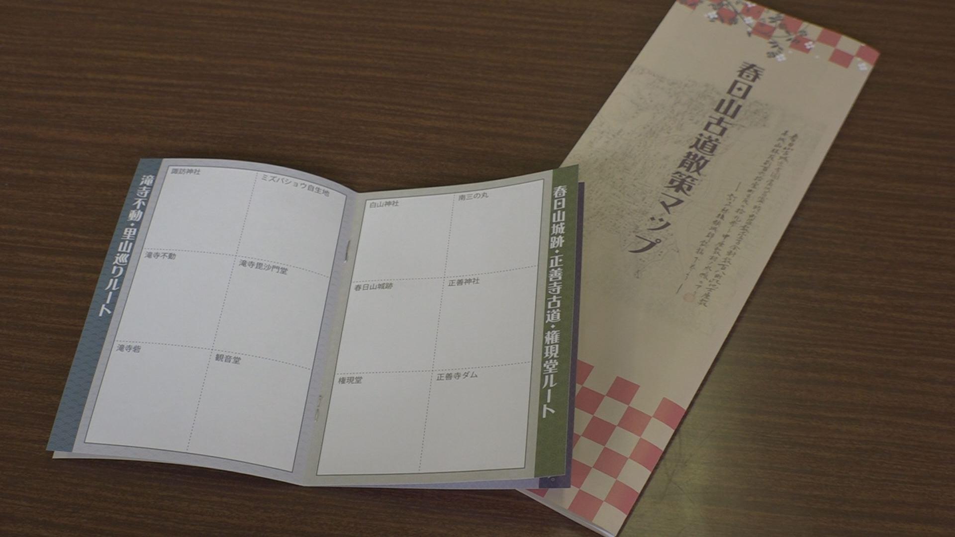 200410_春日山古道すたんぷ帳