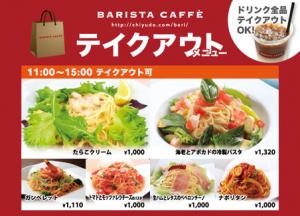 バリスタカフェ