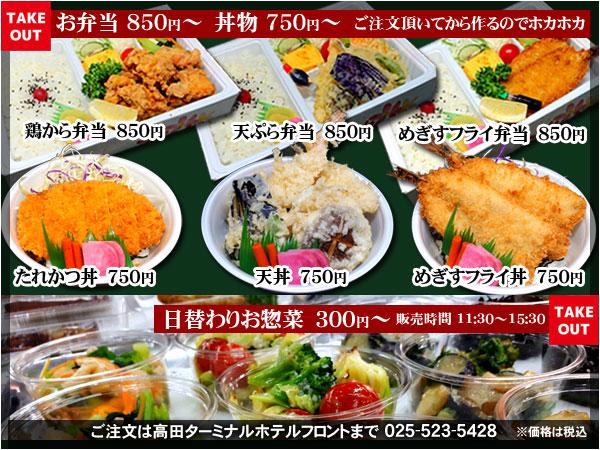 大黒屋 弁当・丼