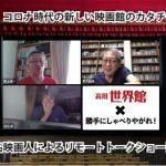 高田世界館 リモートトークショー