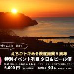 トキ鉄夕日ビール (2)