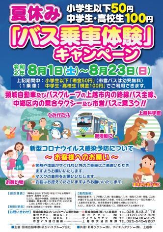 バス乗車体験キャンペーン