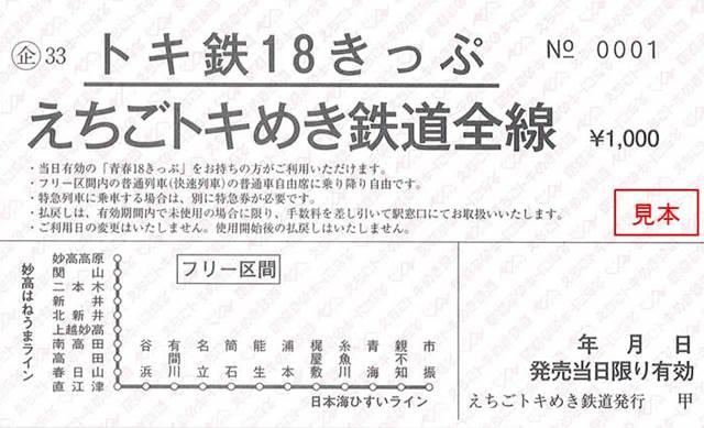 きっぷ コロナ 18 青春