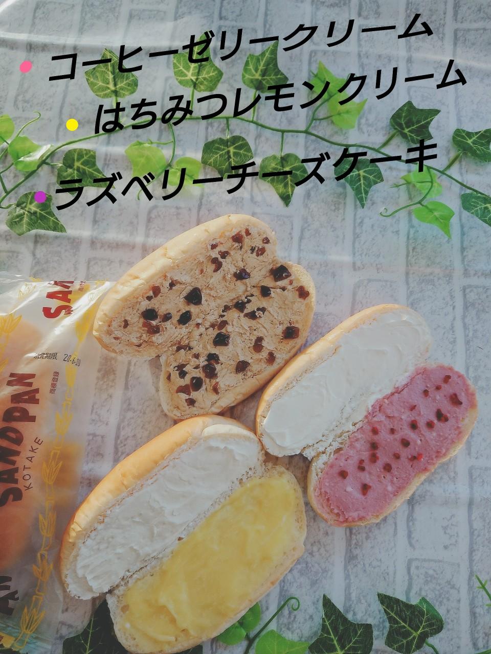 サマーフェア サンドパン