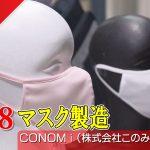 048_CONOMi