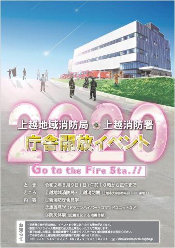 新庁舎イベント