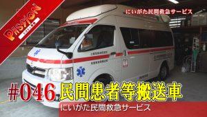 046_にいがた民間救急サービス