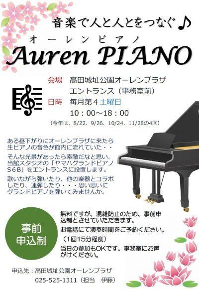 オーレンピアノ1