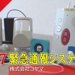 047_コヤマ