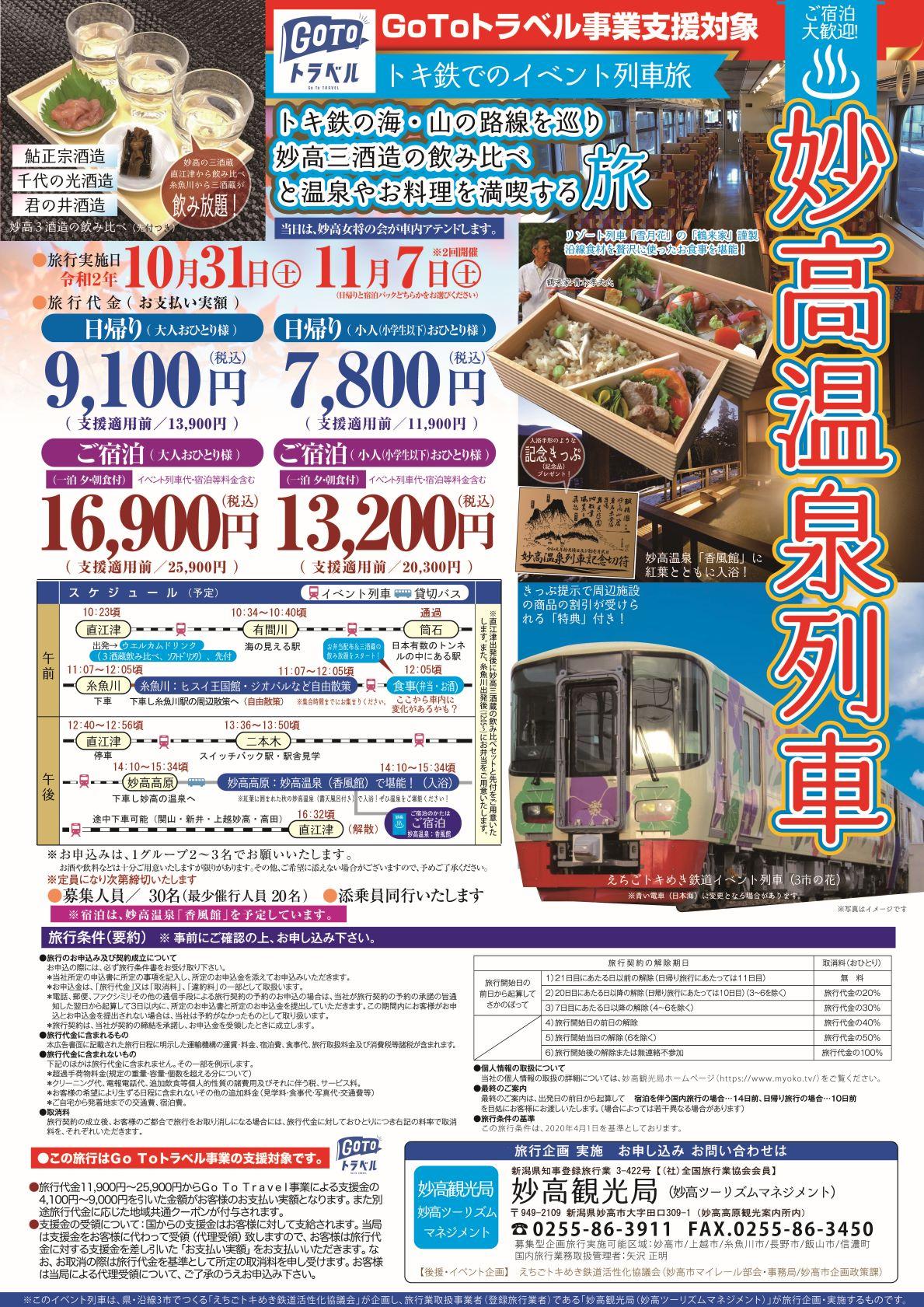 イベント列車チラシ-200807-(最終・印刷用)サイズ変更