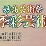 ashikisaiキャッチ