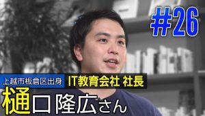 26_樋口隆広さん