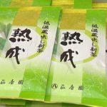 正香園新茶パッケージ