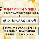 ★SAKEまつり2020放送2