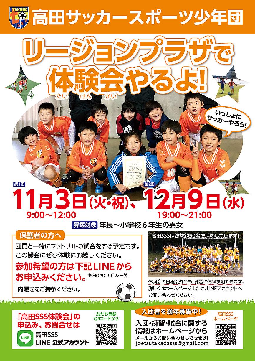 高田サッカー