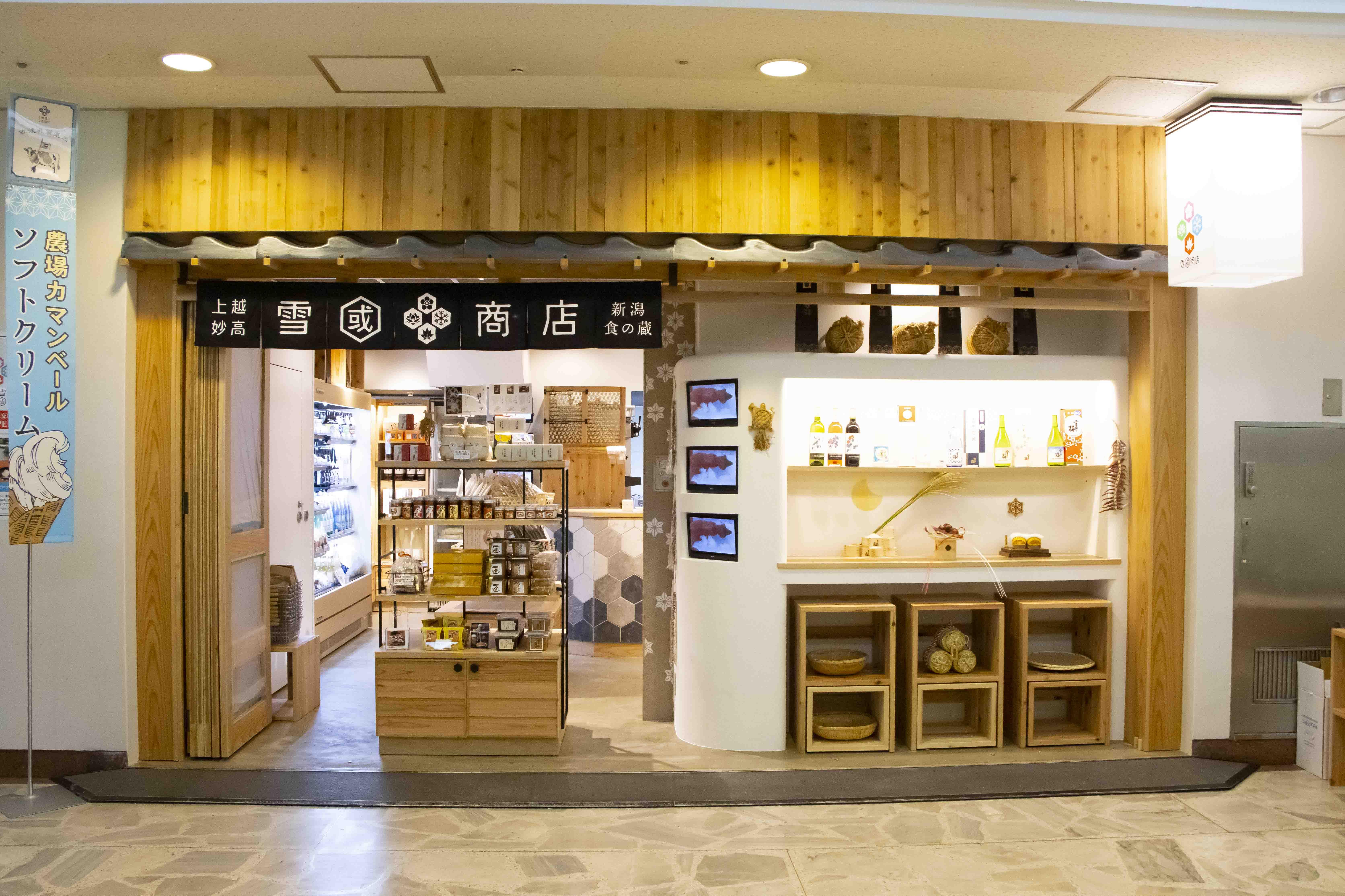 雪國商店店舗写真
