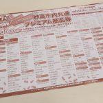 201124_妙高市プレミアム商品券