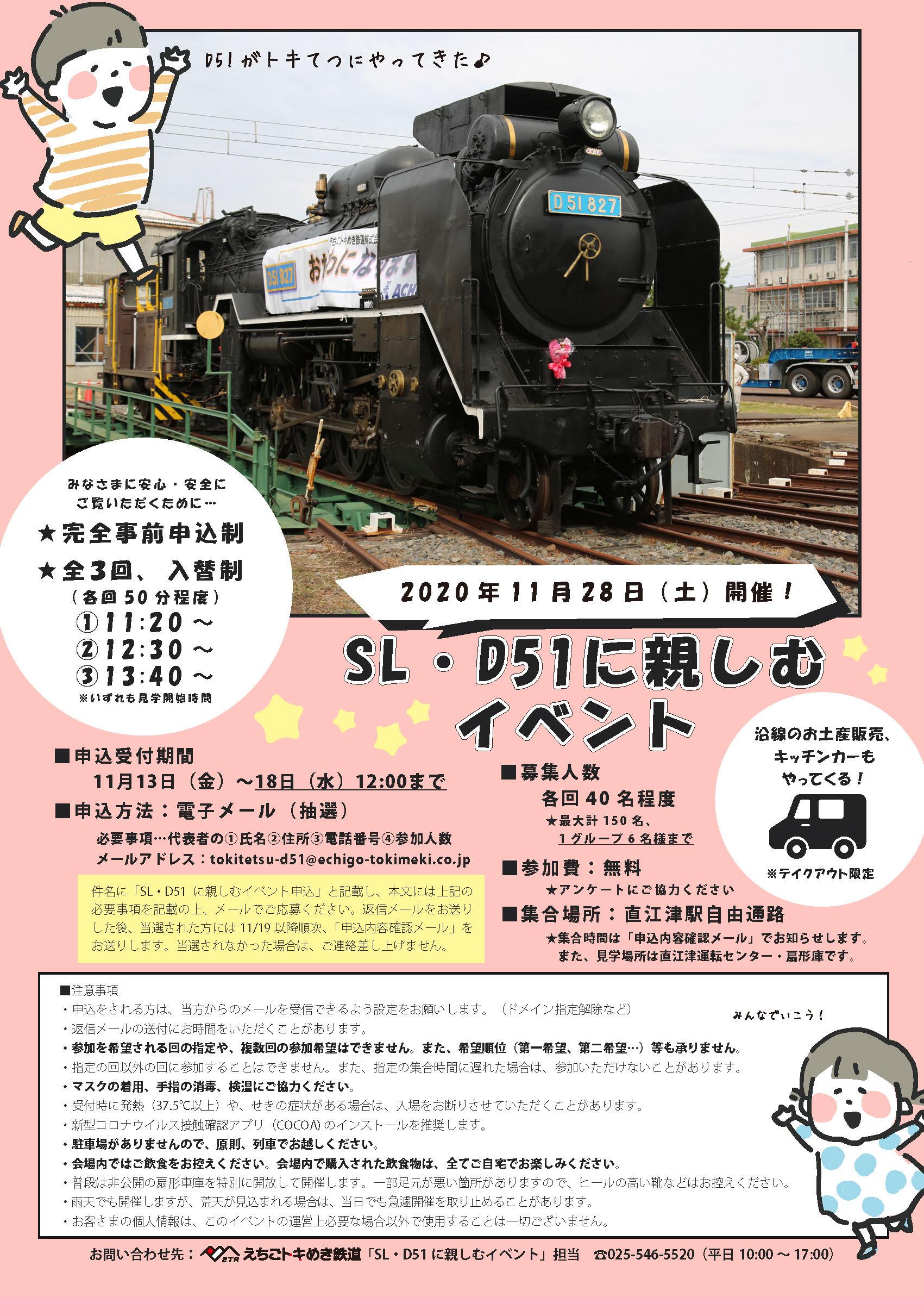 201128SL親しむイベント(チラシ)