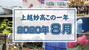 2020.8