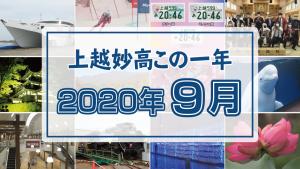 2020.9