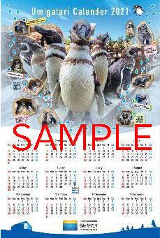 ペンギンカレンダー